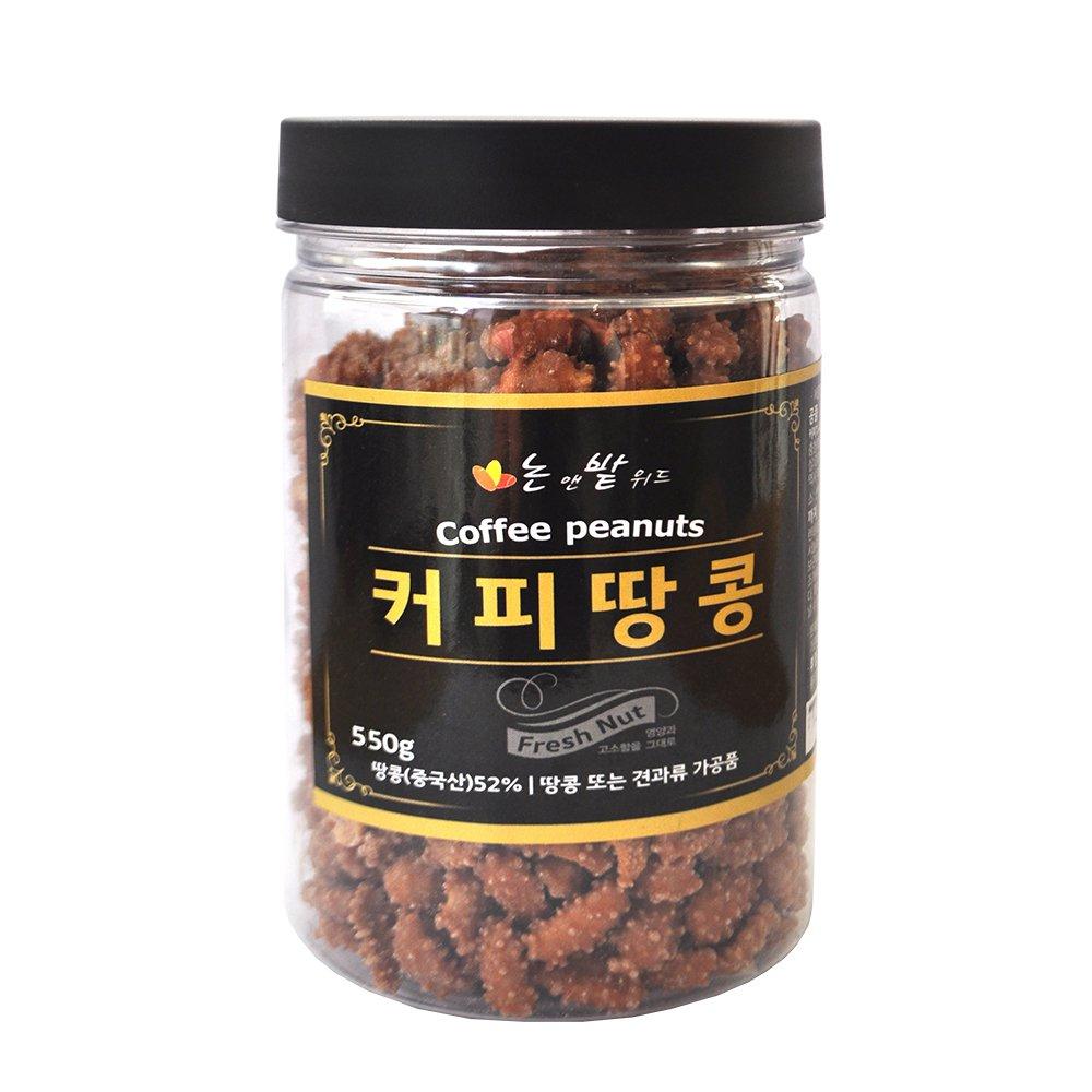 [논앤밭위드] 하루신선견과 커피땅콩(대) 고급형 550g